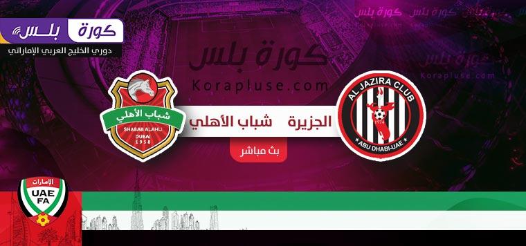 مباراة شباب الأهلي دبي والجزيرة بث مباشر دوري الخليج العربي الاماراتي 06-03-2021