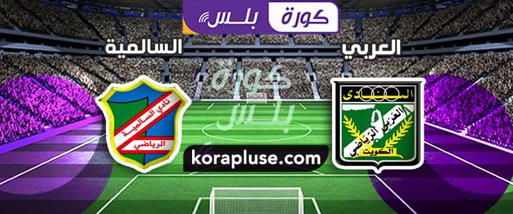 مباراة العربي والسالمية بث مباشر الدوري الكويتي 2021