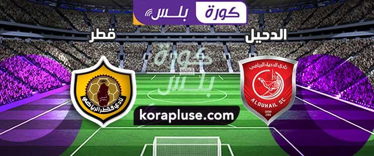 مباراة الدحيل ضد قطر بث مباشر دوري نجوم قطر