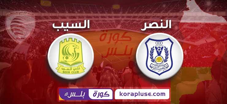 مباراة النصر ضد السيب بث مباشر - دوري عمانتل