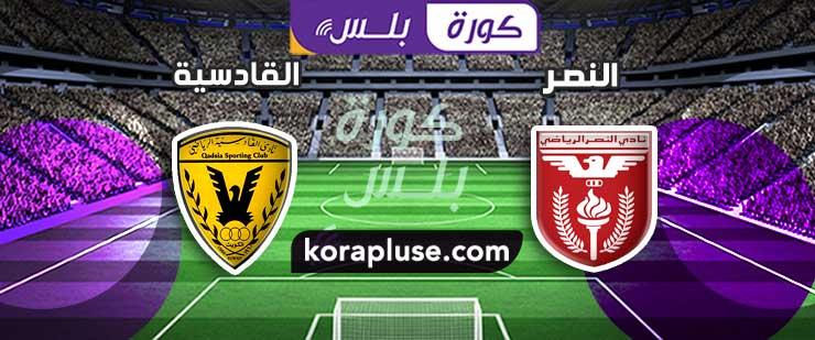 مباراة النصر والقادسية بث مباشر الدوري الكويتي الممتاز 31-01-2021