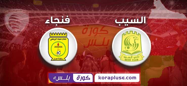مباراة السيب ضد فنجاء بث مباشر - دوري عمانتل