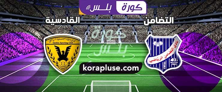 مباراة التضامن ضد القادسية الدوري الكويتي - دوري STC الكويت الممتاز