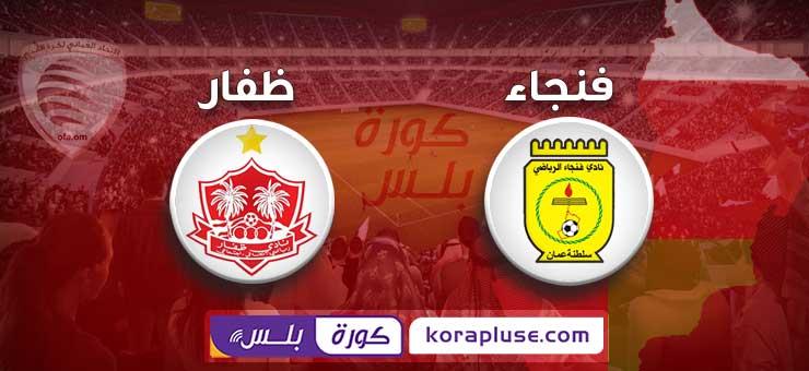 ملخص أهداف مباراة فنجاء ضد ظفار – دوري عمانتل 03-01-2020