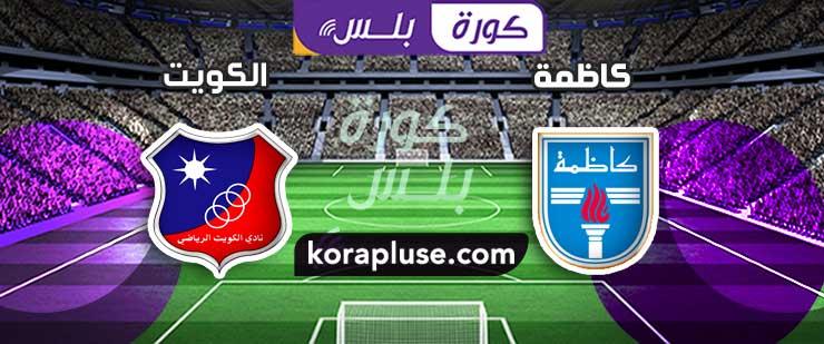 نادي الكويت يكتسح كاظمة بثلاثيه نظيفة في الدوري الكويتي 2021