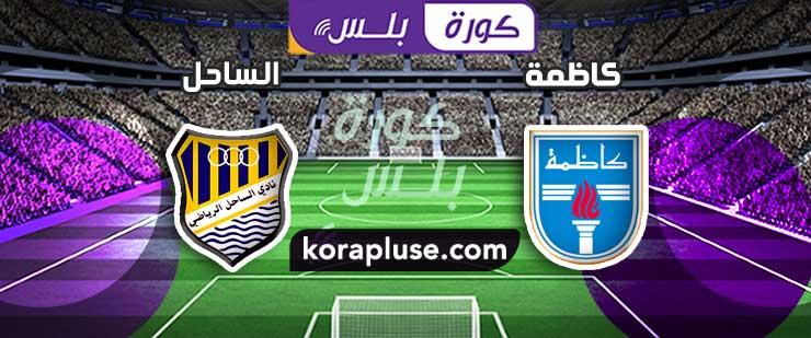 ملخص اهداف مباراة كاظمة والساحل 3-0 الدوري الكويتي الممتاز 10-01-2020