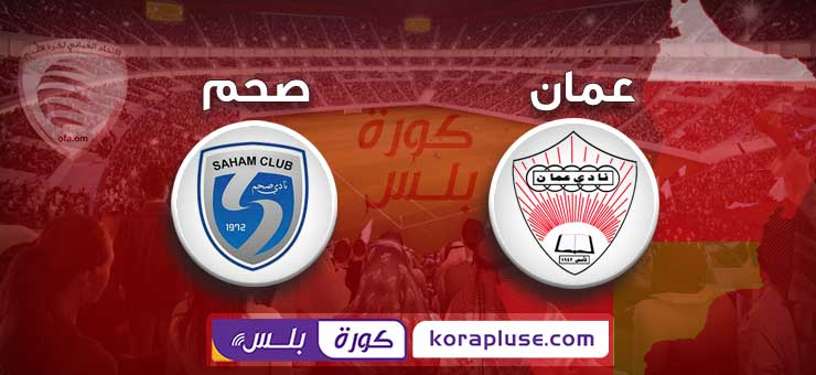 مباراة عمان ضد صحم بث مباشر دوري عمانتل 11-01-2020