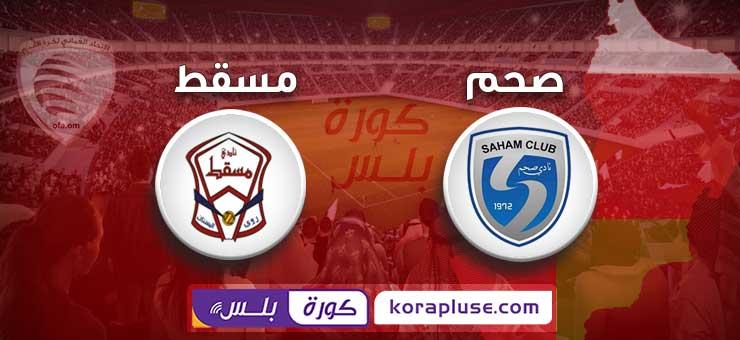 أهداف مباراة صحم ضد مسقط – دوري عمانتل 04-01-2020