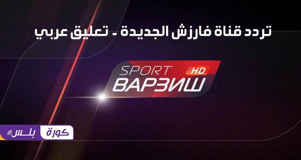 تردد قناة فارزيش الجديد تعليق عربي و قناة فوتبول الجديدة – XO TV