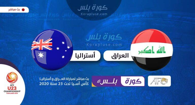 ملخص أهداف مباراة العراق ضد أستراليا – كأس اسيا تحت 23 سنة تايلاند 08-01-2020
