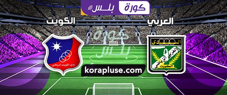 مباراة العربي ضد الكويت بث مباشر نهائي نهائي كأس ولي العهد الكويتي