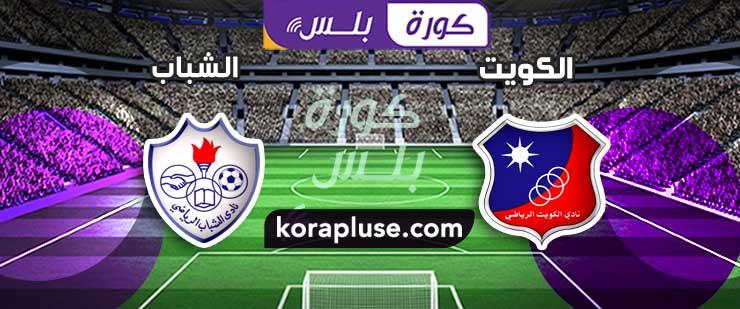 مباراة الكويت والشباب الدوري الكويتي الممتاز 20-10-2020