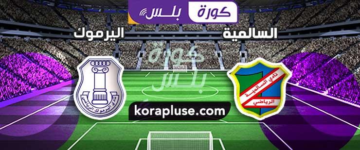 مباراة السالمية واليرموك الدوري الكويتي الممتاز 02-11-2020