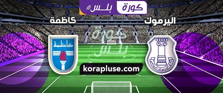 اهداف مباراة اليرموك وكاظمة تحديد المركز الثالث كاس الامير الكويتي 16-09-2020