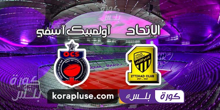 أهداف مباراة الاتحاد وأولمبيك آسفي 1-0 ربع نهائي كاس محمد السادس للاندية الابطال