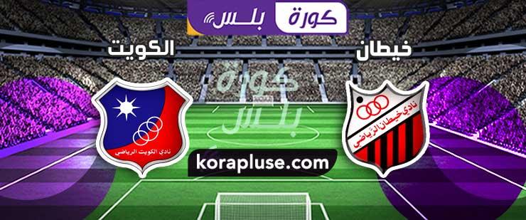 مباراة الكويت وخيطان بث مباشر - نصف نهائي كأس ولي العهد الكويتي
