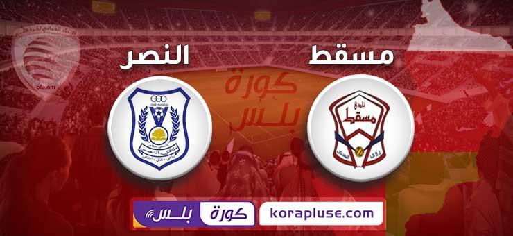 نتيجة مباراة مسقط ضد النصر دوري عمانتل – برنامج الدكة الجمعة 10-01-2020