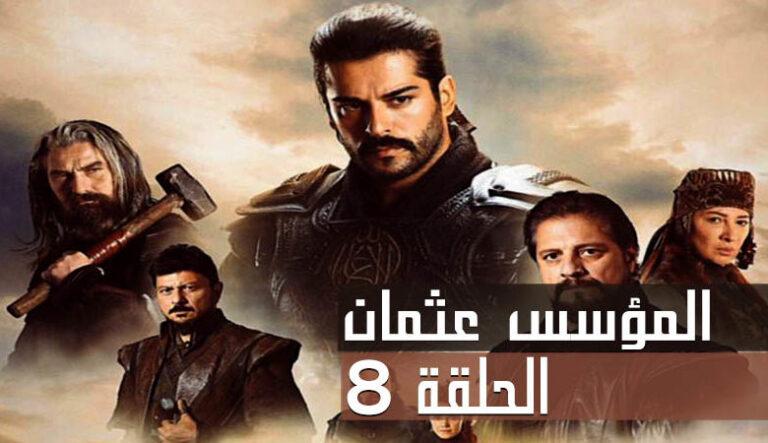 حصريا الحلقة الثامنة – مسلسل قيامة عثمان المؤسس الحلقة 8 مترجمة عربي – جودة عالية