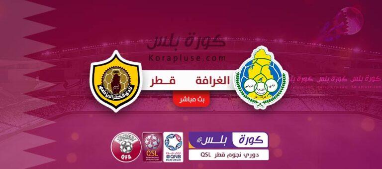 مباراة الغرافة وقطر بث مباشر دوري نجوم قطر 03-01-2021