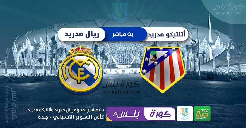 مباراة ريال مدريد ضد أتلتيكو مدريد بث مباشر نهائي كأس السوبر الإسباني تعليق فارس عوض