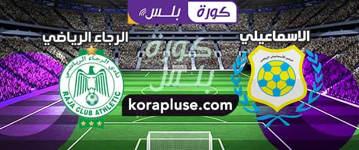 مباراة الرجاء الرياضي والاسماعيلي بث مباشر تعليق فارس عوض نصف نهائي كاس محمد السادس