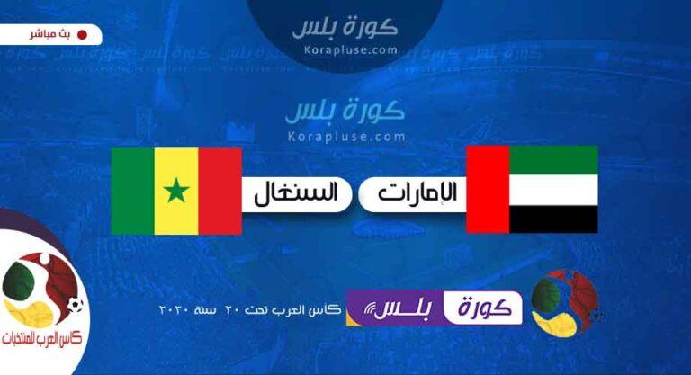 ملخص مباراة الامارات والسنغال 0-0 كأس العرب تحت 20 سنة 18-02-2020