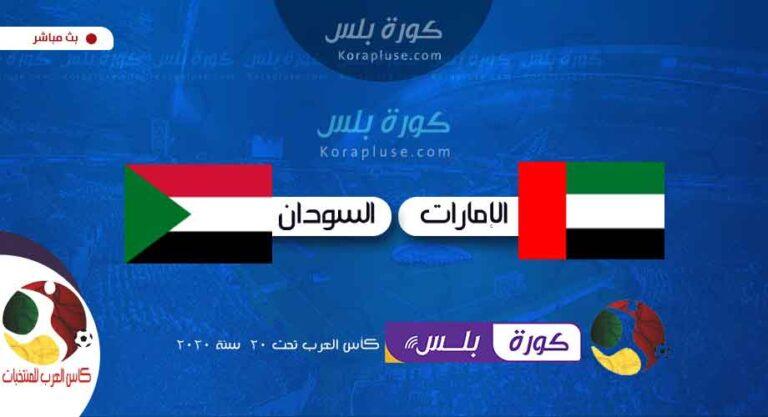ملخص أهداف مباراة الإمارات والسودان 2-0 كأس العرب تحت 20 سنة 24-02-2020