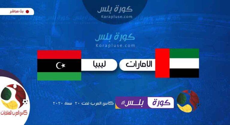 ملخص أهداف مباراة الامارات وليبيا 1-2 كأس العرب تحت 20 سنة 21-02-2020