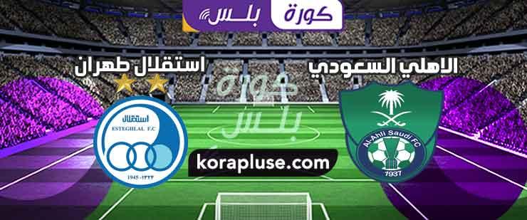 اهداف الأهلي السعودي واستقلال طهران  23-9-2020 دوري أبطال آسيا