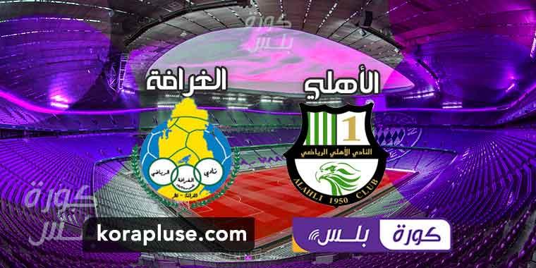 مباراة الغرافة والأهلي بث مباشر كأس نجوم قطر