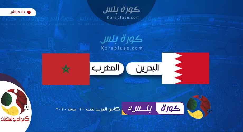 مباراة البحرين والمغرب بث مباشر كأس العرب تحت 20 سنة