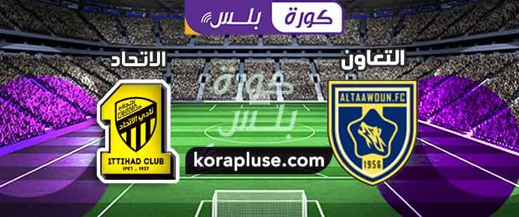 ملخص أهداف مباراة التعاون والاتحاد 1-2 الدوري السعودي الممتاز 05-02-2020