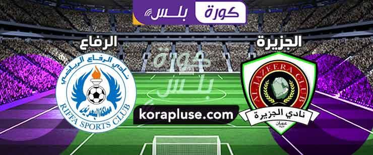 ملخص أهداف مباراة الجزيرة والرفاع 0-2 كأس الإتحاد الآسيوي 25-02-2020