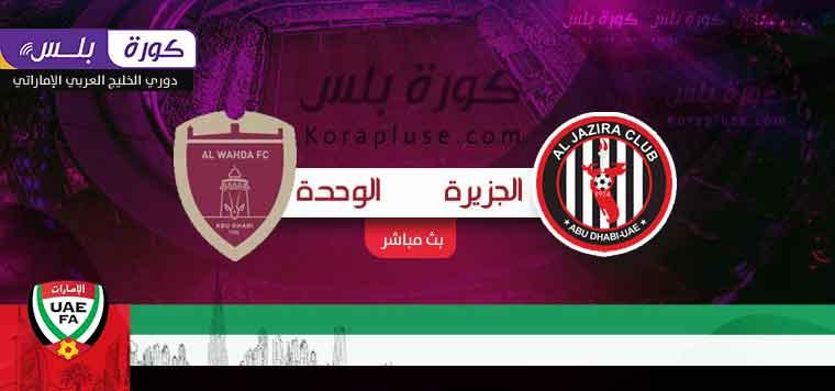 مباراة الجزيرة والوحدة بث مباشر دوري الخليج العربي الاماراتي 21-03-2021