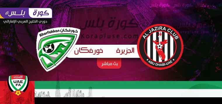 مباراة الجزيرة وخورفكان بث مباشر دوري الخليج العربي الاماراتي 16-01-2021
