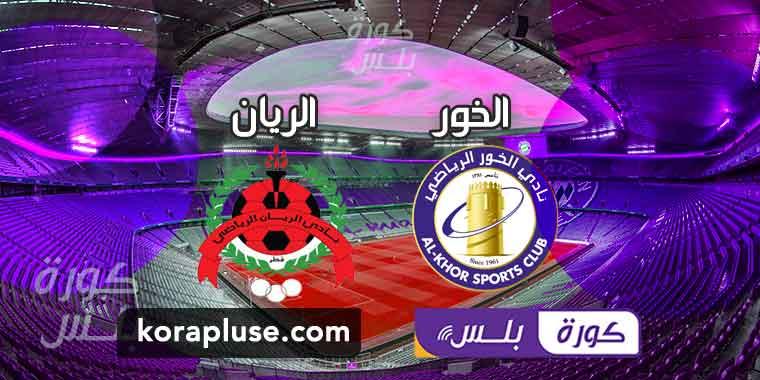 مباراة الريان والخور بث مباشر دوري نجوم قطر 27-12-2020