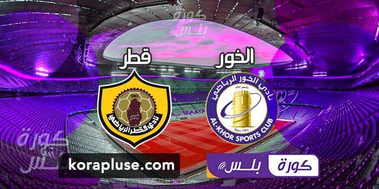 نتيجة مباراة الخور وقطر دوري نجوم قطر 29-02-2020
