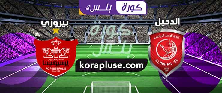 ملخص أهداف مباراة الدحيل وبيروزي 2-0 دوري أبطال آسيا 11-02-2020