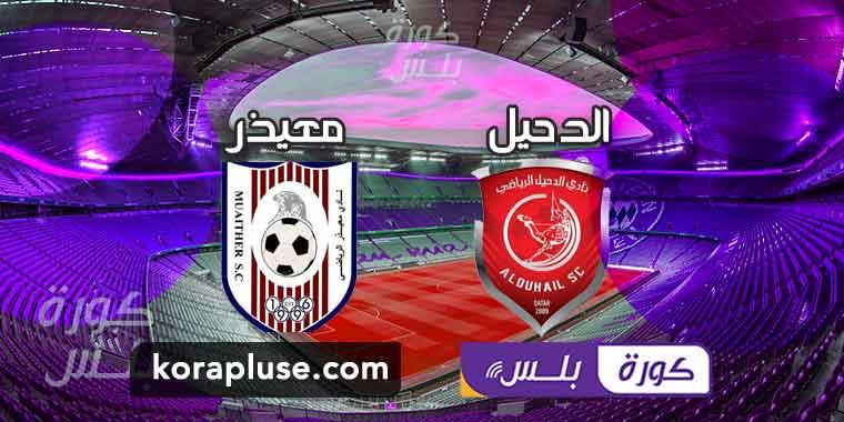 ملخص أهداف مباراة الدحيل ومعيذر 4-0 كأس أمير قطر 06-02-2020