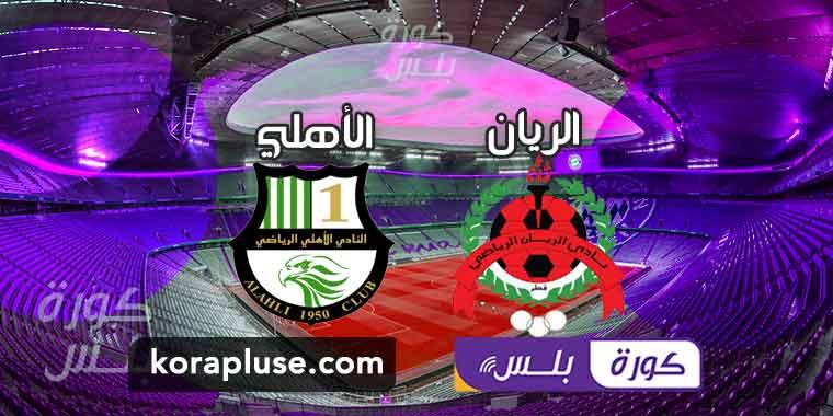 مشاهدة مباراة الاهلي والريان بث مباشر دوري نجوم قطر 26-11-2020