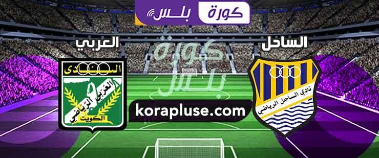 مباراة الساحل والعربي بث مباشر دوري STC الكويت – الدوري الكويتي 15-03-2021