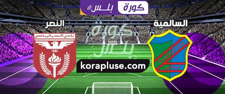 السالمية يقهر النصر الكويتي و يفوز عليه في الدقائق الاخيرة في الدوري الكويتي