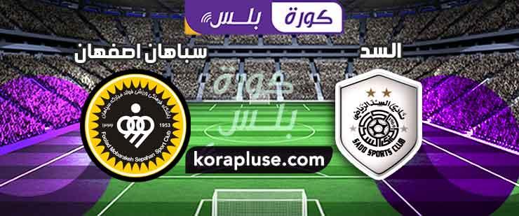 اهداف مباراة السد وسباهان اصفهان دوري أبطال آسيا 24-09-2020