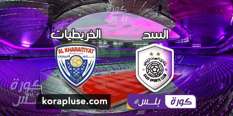 مباراة السد والخريطيات بث مباشر دوري نجوم قطر 02-01-2021
