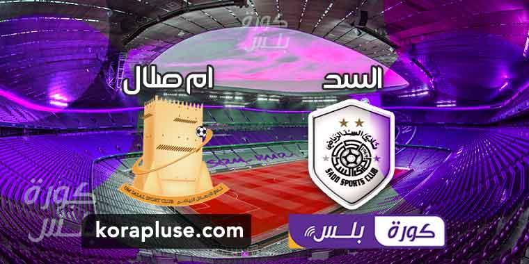 مباراة السد وأم صلال بث مباشر دوري نجوم قطر 27-11-2020