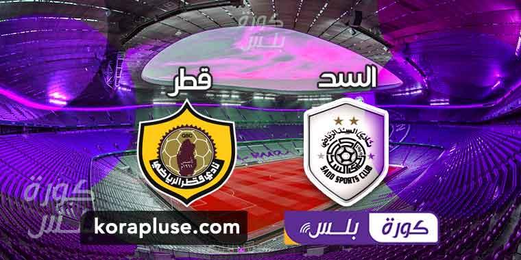 مباراة السد وقطر بث مباشر دوري نجوم قطر 09-04-2021
