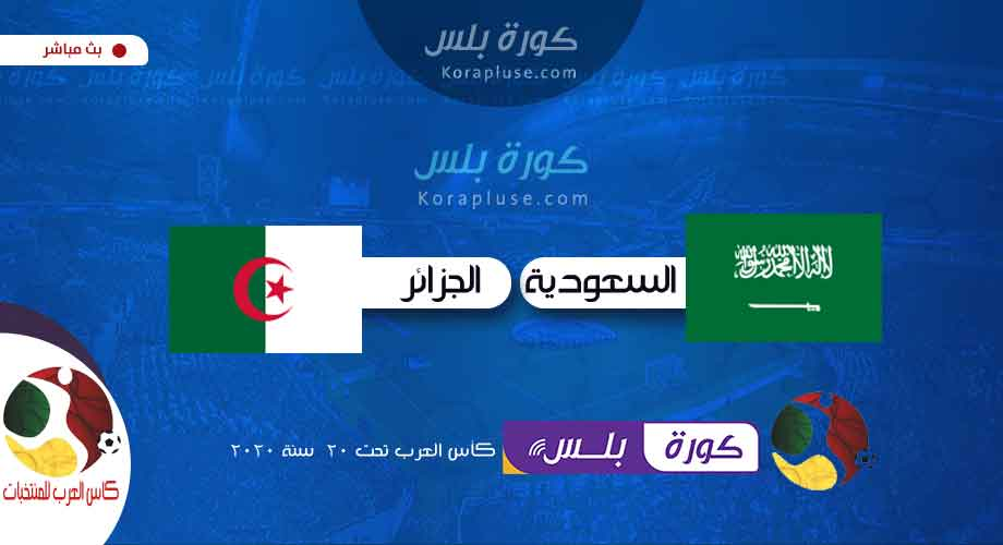 مباراة السعودية والجزائر بث مباشر كأس العرب تحت 20 سنة