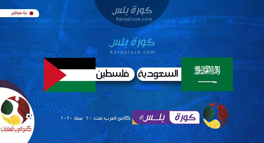 مباراة السعودية وفلسطين بث مباشر كأس العرب تحت 20 سنة
