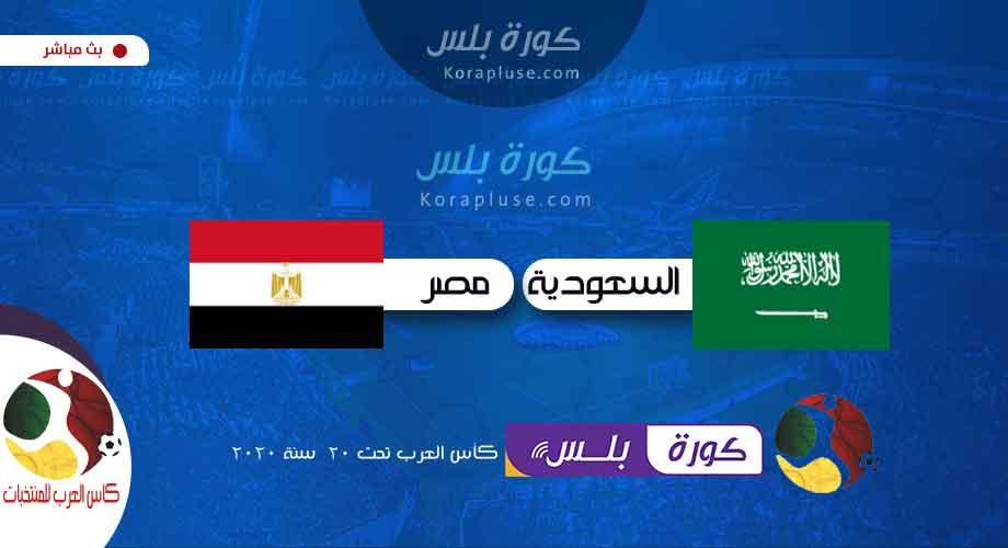 مباراة السعودية ومصر بث مباشر كأس العرب تحت 20 سنة