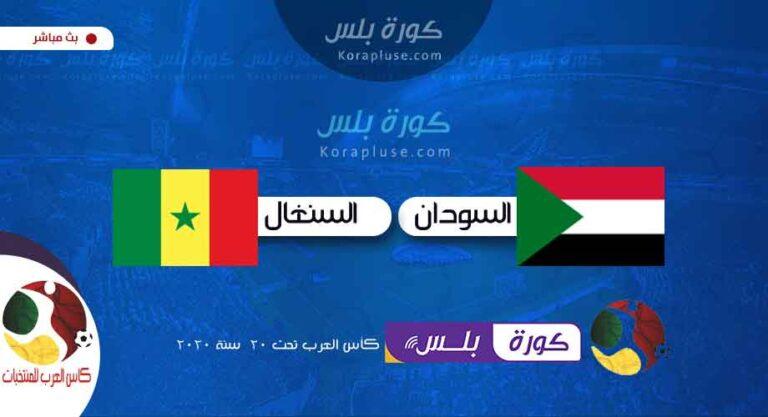 ملخص أهداف مباراة السودان والسنغال 3-1 كأس العرب تحت 20 سنة 21-02-2020